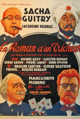 Постер фильма Роман обманщика (1936)