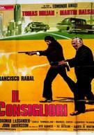 Советники (1973)