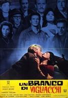 Банда подлецов (1962)