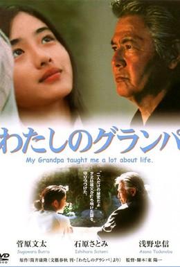 Постер фильма Мой дедушка (2003)