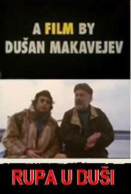 Постер фильма Дыра в душе (1994)