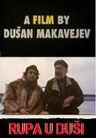 Дыра в душе (1994)