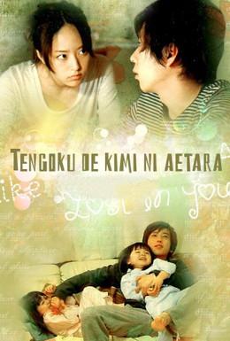 Постер фильма Слёзы на небесах (2009)