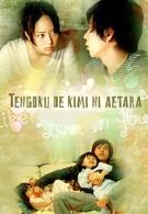 Слёзы на небесах (2009)