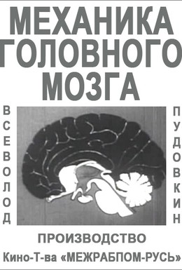 Постер фильма Механика головного мозга (1926)