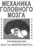 Механика головного мозга (1926)