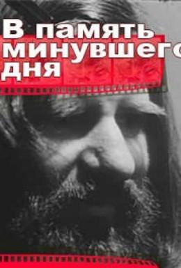 Постер фильма В память ушедшего дня (1990)