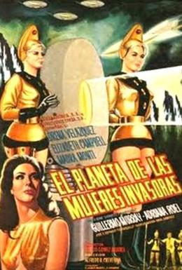 Постер фильма Планета женщин-завоевательниц (1966)