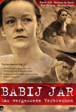 Постер фильма Бабий Яр (2003)