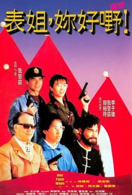 Постер фильма Её крутые методы 2 (1991)