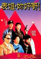 Её крутые методы 2 (1991)