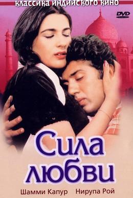 Постер фильма Сила любви (1983)