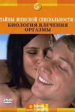 Постер фильма Тайны женской сексуальности (2002)