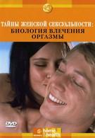 Тайны женской сексуальности (2002)