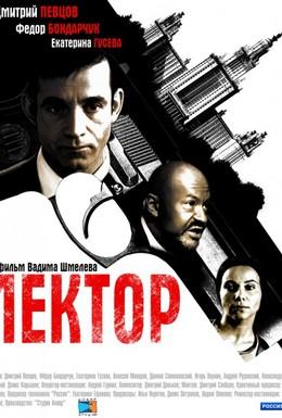 Постер фильма Лектор (2011)