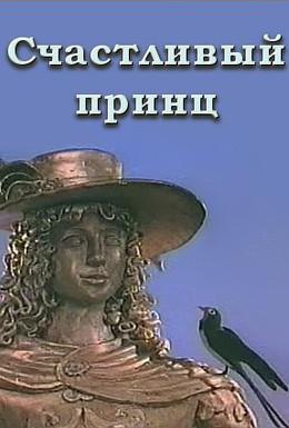 Постер фильма Счастливый принц (1990)