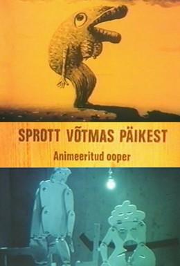 Постер фильма Шпрота, закопченная на солнце (1992)