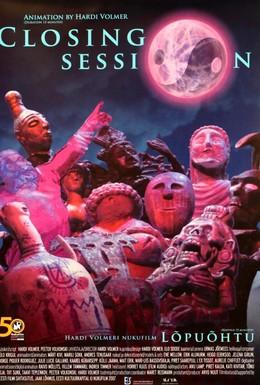 Постер фильма Заключительное заседание (2007)