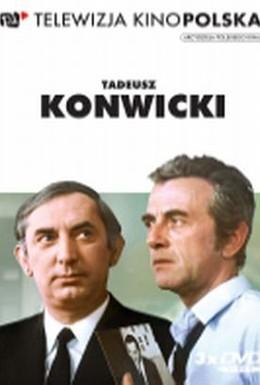Постер фильма Как далеко отсюда, как близко (1972)