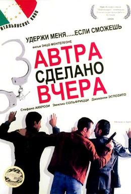 Постер фильма Завтра сделано вчера (1999)