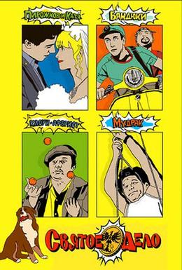 Постер фильма Святое дело (2007)