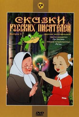 Постер фильма Шкатулка с секретом (1976)