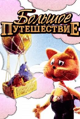 Постер фильма Большое путешествие (1987)