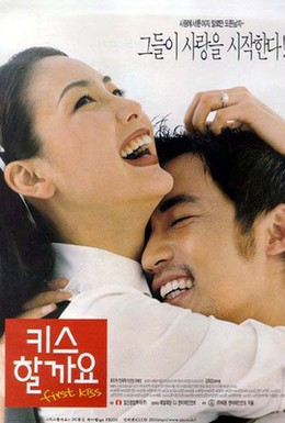Постер фильма Первый поцелуй (1998)