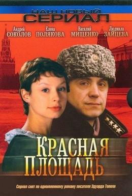 Постер фильма Красная площадь (2004)