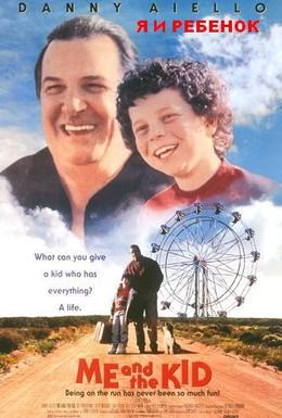 Постер фильма Я и ребенок (1993)