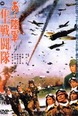 """Постер фильма Истребитель """"Сокол"""" (1969)"""