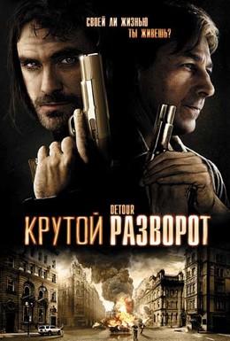 Постер фильма Крутой разворот (2009)