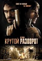 Крутой разворот (2009)