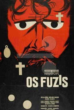 Постер фильма Ружья (1964)