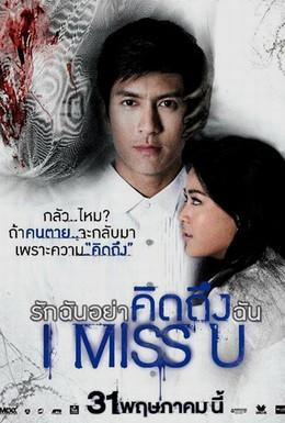 Постер фильма Я скучаю по тебе (2012)