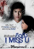 Я скучаю по тебе (2012)