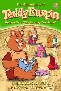 Постер фильма Приключения Тедди Ракспина (1987)