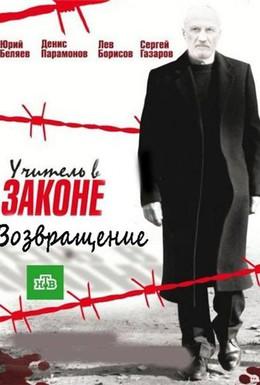 Постер фильма Учитель в законе. Возвращение (2012)