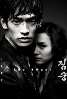 Постер фильма Зверь (2011)