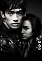 Зверь (2011)