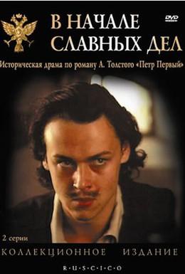 Постер фильма В начале славных дел (1980)