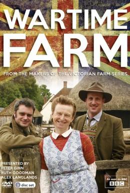 Постер фильма Ферма в годы войны (2012)