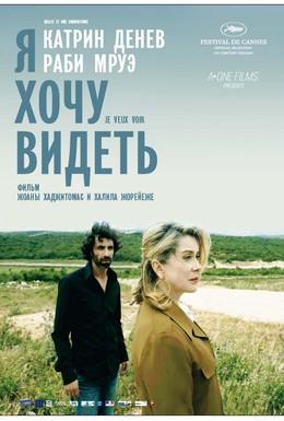 Постер фильма Я хочу видеть (2008)