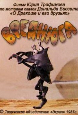 Постер фильма Вреднюга (1987)