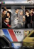Каир 678 (2010)