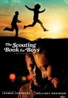 Книга скаутов для мальчиков (2009)