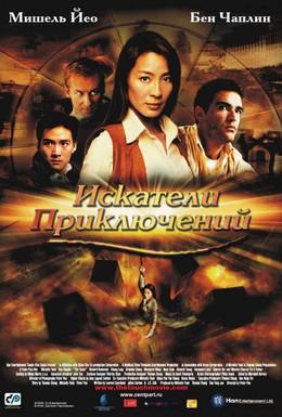 Постер фильма Искатели приключений (2002)