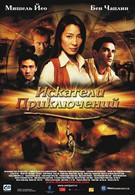 Искатели приключений (2002)