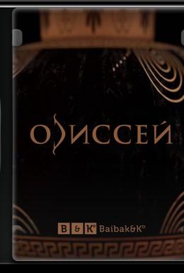 Постер фильма Одиссея (2013)
