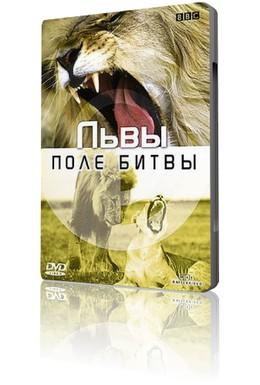Постер фильма BBC: Львы. Поле битвы (2002)